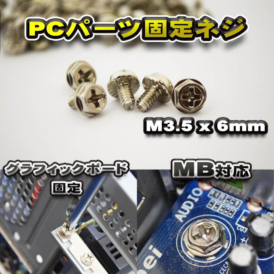 在庫一掃 パーツ固定ネジ PCパーツ 固定ネジ M3.5x6mm 5本セット グラフィックボード固定対応 期間限定送料無料 マザーボード対応 シルバー