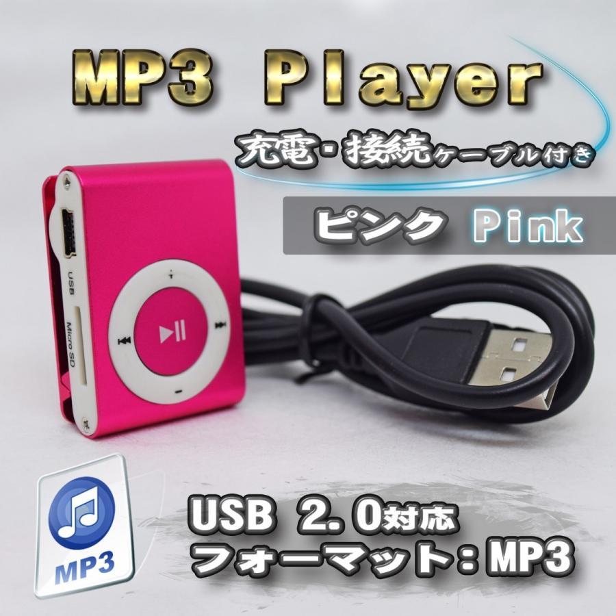 買い取り No.1 店内全品対象 ピンク 新品 MP3 プレイヤー 8色から選択可能 SDカード式 音楽 充電ケーブル付き