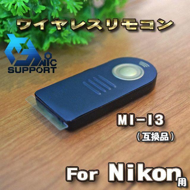 ついに入荷 Nikon 対応 休日 ML-L3 互換シャッター無線 リモコン ニコン 用 ワイヤレス