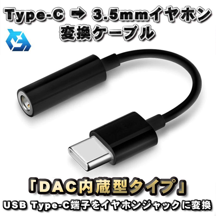 引出物 DAC内蔵型タイプ USB Type 安全 C → ブラック 3.5mmイヤホン 変換ケーブル 12cm
