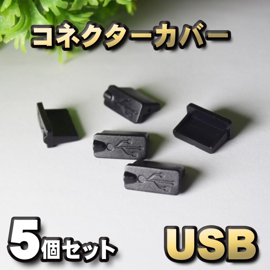USB 人気海外一番 コネクター カバー 端子カバー 保護 信託 5個セット カラー ブラック カバーキャップ