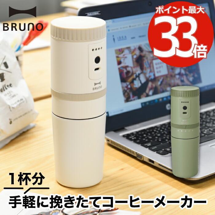 BRUNO 電動ミル コーヒーメーカー コーヒーミル ドリッパー 1杯分 充電式 USB 電動 保温 コードレス アウトドア 通信販売 ブルーノ 挽きたて 豪華な 保冷 おしゃれ スリム マグ付
