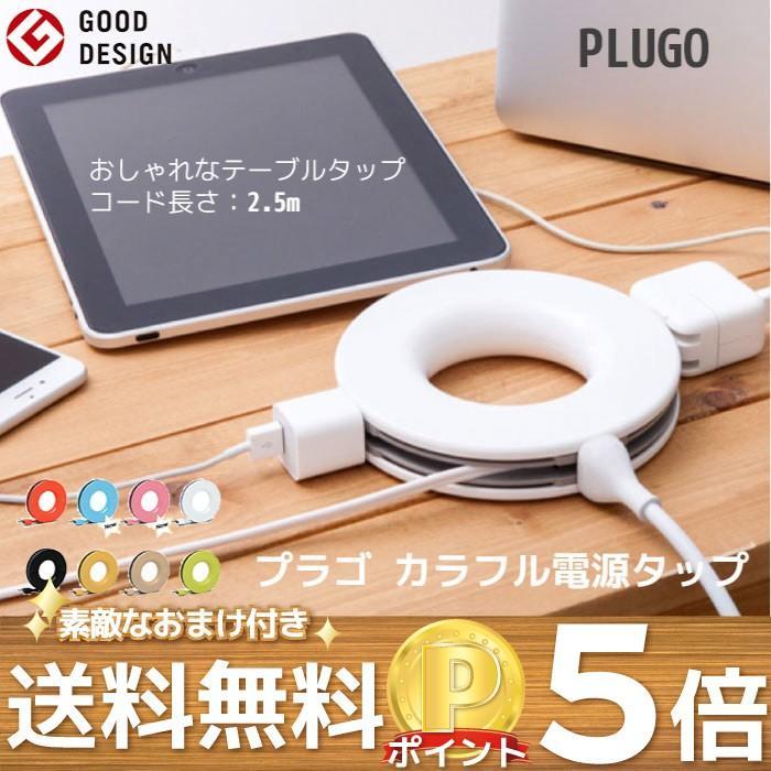 コンセントタップ PLUGO メーカー公式 お得 プラゴ テーブルタップ 延長コード 延長コンセントタップ 3口 ドーナツ型電源タップ 2.5m