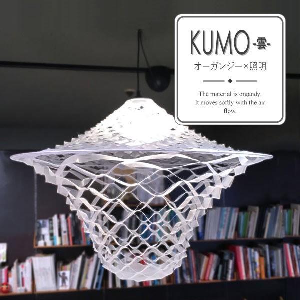 ペンダントライト【KUMO】オーガンジー ファブリックライト 直径90cm|medetel-store