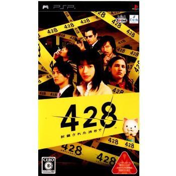 『中古即納』{PSP}428 〜封鎖された渋谷で〜(20090917) media-world
