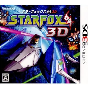 中古即納 {3DS}スターフォックス64 3D 20110714 セール特別価格 STARFOX64 驚きの価格が実現