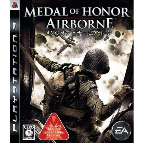 『中古即納』{PS3}メダル オブ オナー エアボーン(MEDAL OF HONOR AIRBORNE)(20071220)|media-world
