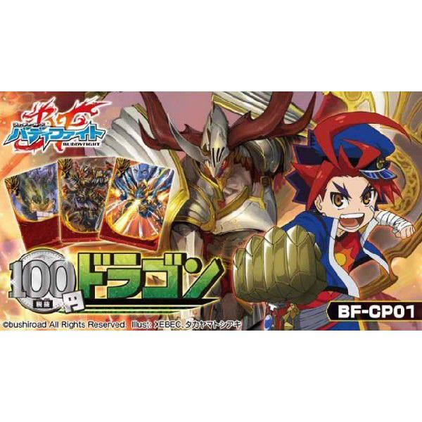 『新品即納』{カートン}{TCG}フューチャーカード バディファイト キャラクターパック 第1弾 100円ドラゴン(BF-CP01)(16ボックス)(20140314)