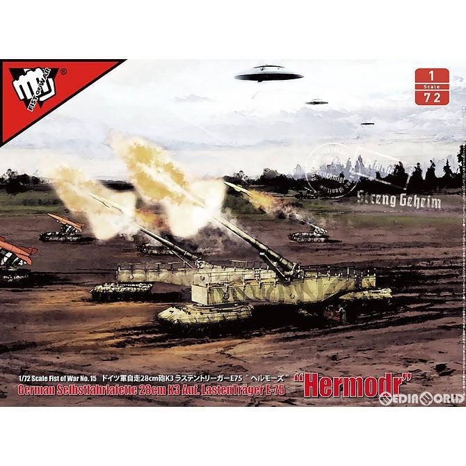 『新品即納』{PTM}FIST OF WAR(フィスト・オブ・ウォー) 1/72 ドイツ軍28cm自走砲 K3ラステントリーガー&E75 ヘルモーズ プラモデル(47015) ロケットモデルズ