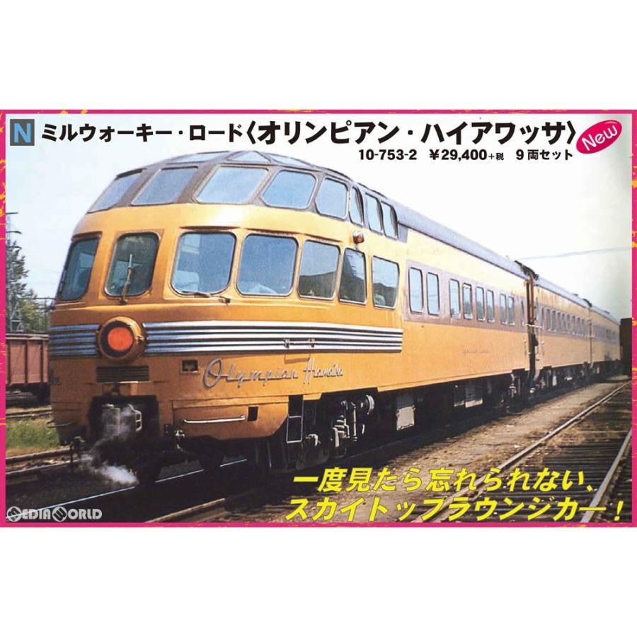 『新品』『O倉庫』{RWM}10-753-2 ミルウォーキー・ロード オリンピアン・ハイアワッサ 9両セット Nゲージ 鉄道模型 KATO(カトー)(20171102)