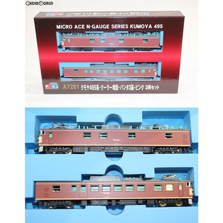 『中古即納』{RWM}A7281 クモヤ495系・クーラー増設・パンタ3基・ピンク 2両セット Nゲージ 鉄道模型 MICRO ACE(マイクロエース)(20180203)
