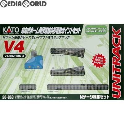 『新品即納』{RWM}20-863 UNITRACK(ユニトラック) V4 対向式ホーム用行違線電動ポイントセット Nゲージ 鉄道模型 KATO(カトー)(20051130)