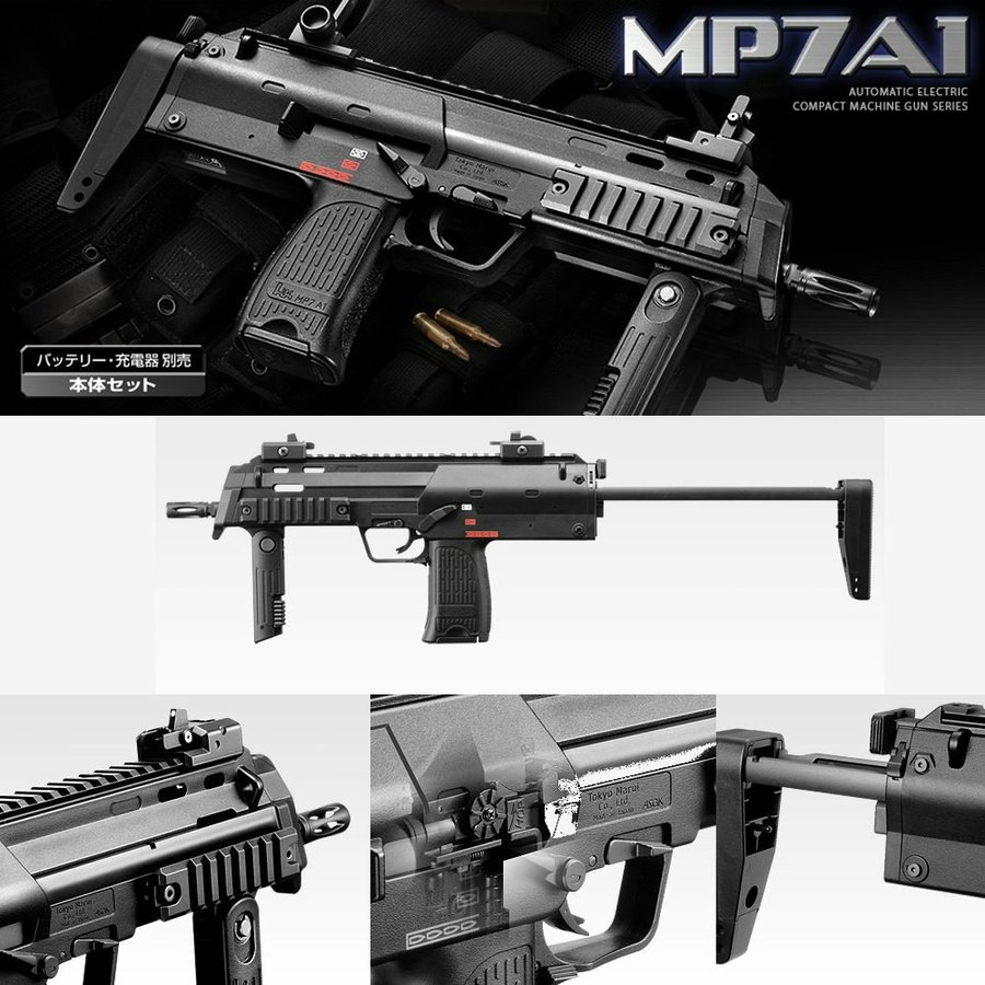 『新品』『O倉庫』{MIL}東京マルイ 電動サブマシンガン MP7A1(本体セット) (18歳以上専用)(20150730)
