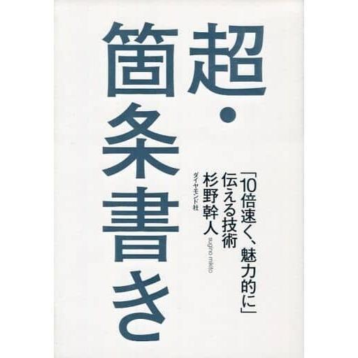 一般書籍 買い取り NEW売り切れる前に☆ 単行本 超 箇条書き杉野幹人