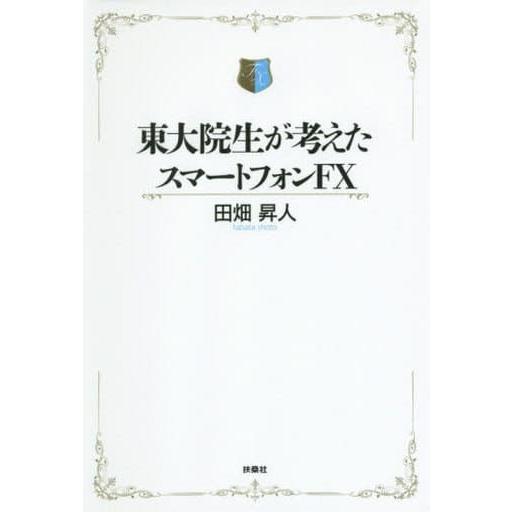 捧呈 単行本 激安格安割引情報満載 東大院生が考えたスマートフォンFX☆田畑昇人 管理J2063
