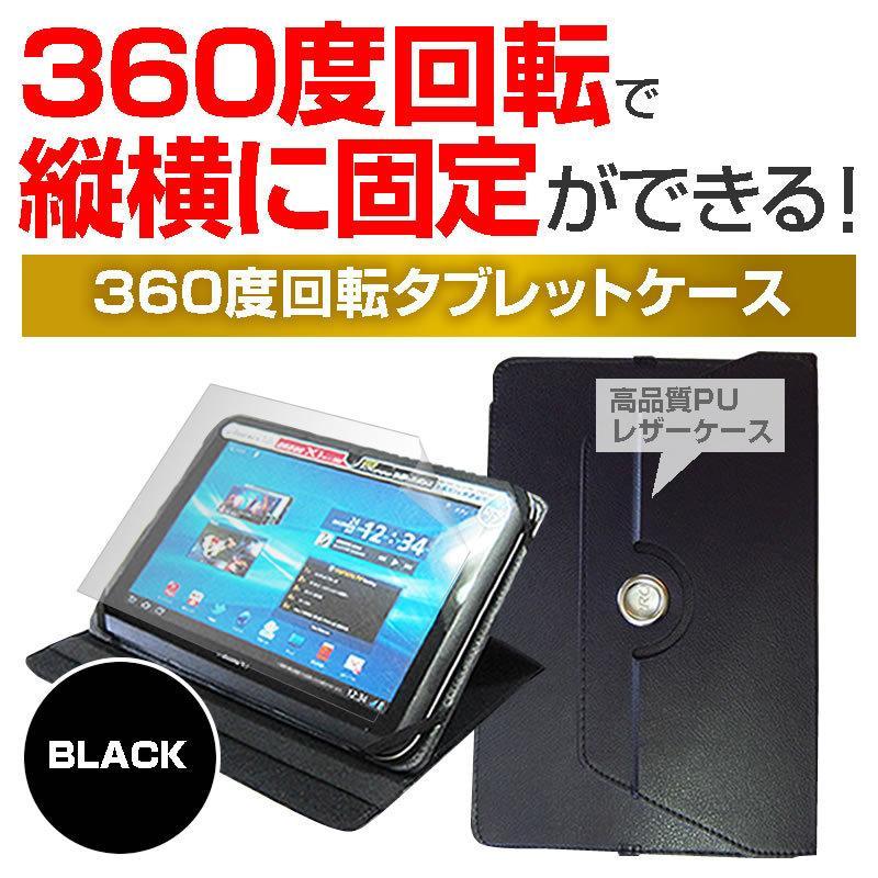 NEC LAVIE Tab E TE508/BAW PC-TE508BAW レザーケース 黒 と 指紋防止 クリア光沢 液晶保護フィルム のセット|mediacover|02