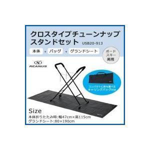 クロスタイプチューンナップスタンドセット (本体+バッグ+グランドシート) USB20-913 代引き不可/同梱不可
