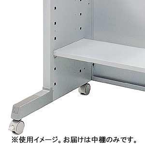 サンワサプライ 中棚(D260) EN-1553N 代引き不可/同梱不可 EN-1553N 代引き不可/同梱不可