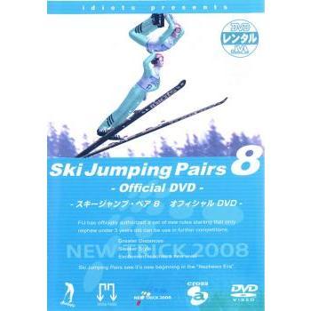 スキージャンプ・ペア 8 オフィシャルDVD レンタル落ち 中古 DVD ケース無::|mediaroad1290