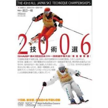 第43回全日本スキー技術選手権大会 技術選2006 レンタル落ち 中古 DVD mediaroad1290
