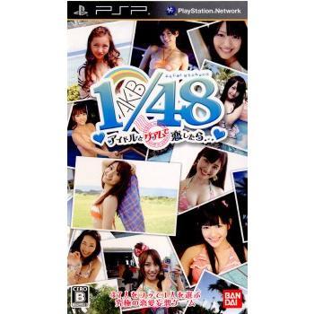 商舗 中古即納 {PSP}AKB1 48 20111006 超激得SALE アイドルとグアムで恋したら…