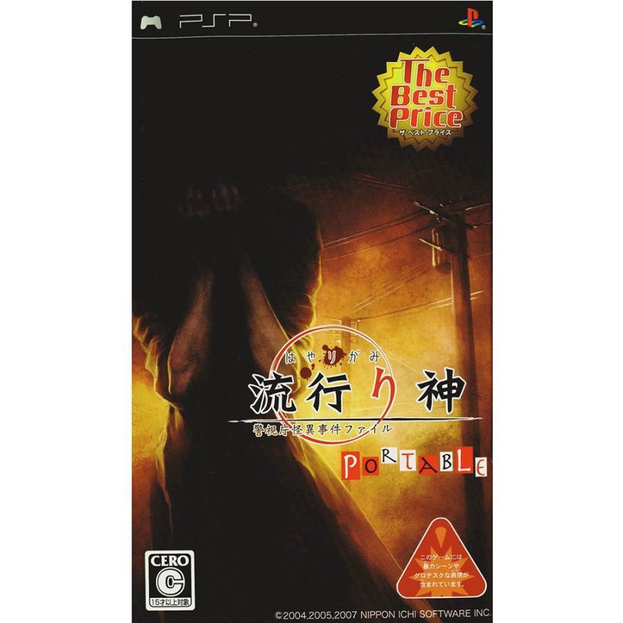 『中古即納』{PSP}流行り神PORTABLE(ポータブル) 警視庁怪異事件ファイル The Best Price(ULJS-00110)(20070705)|mediaworld-plus