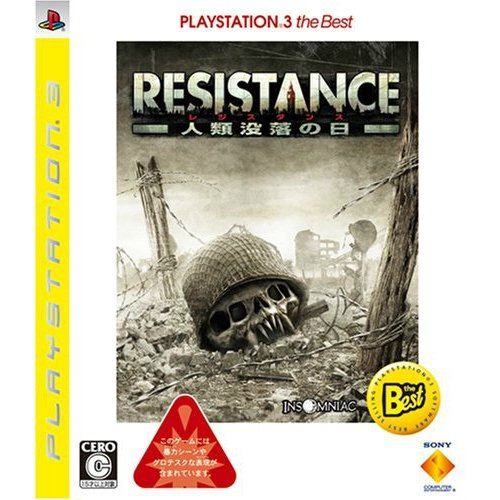 『中古即納』{PS3}RESISTANCE(レジスタンス) 〜人類没落の日〜 PS3 the Best(BCJS-70001)(20080319)|mediaworld-plus|01