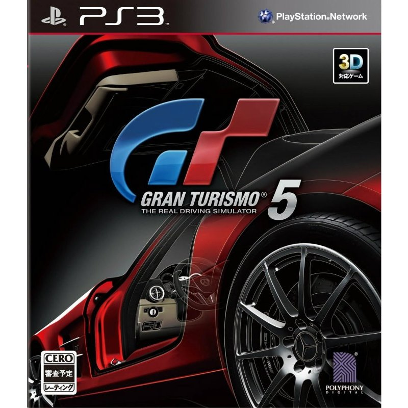 中古即納 {PS3}グランツーリスモ5 Gran Turismo 5 1着でも送料無料 通常版 GT5 日時指定 20101125 BCJS-30050