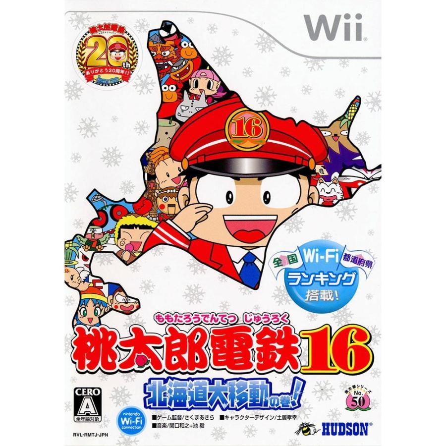 中古即納 爆買いセール {Wii}桃太郎電鉄16 在庫一掃売り切りセール 20070719 北海道大移動の巻