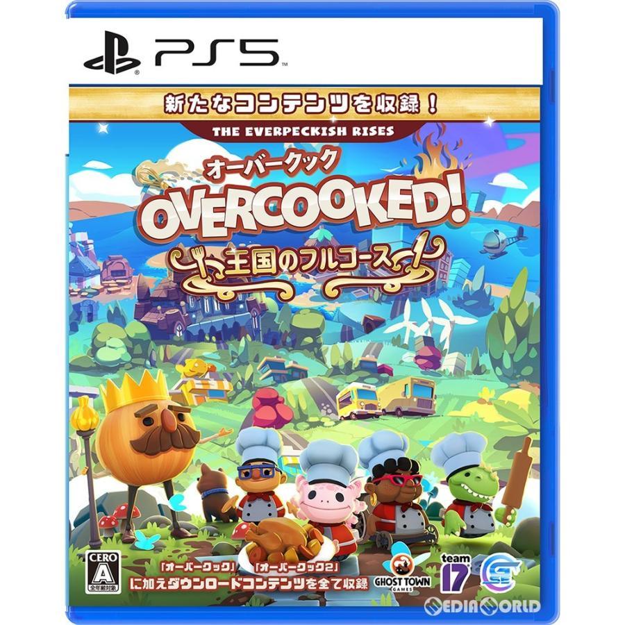 『中古即納』{PS5}Overcooked!(オーバークック!) 王国のフルコース(20201217) mediaworld-plus
