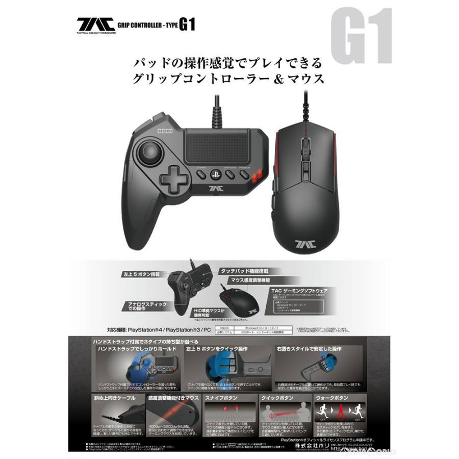 『中古即納』{ACC}{PS4}タクティカルアサルトコマンダー グリップコントローラータイプ G1 for PlayStation4/PlayStation3/PC HORI(PS4-054)(20161020)
