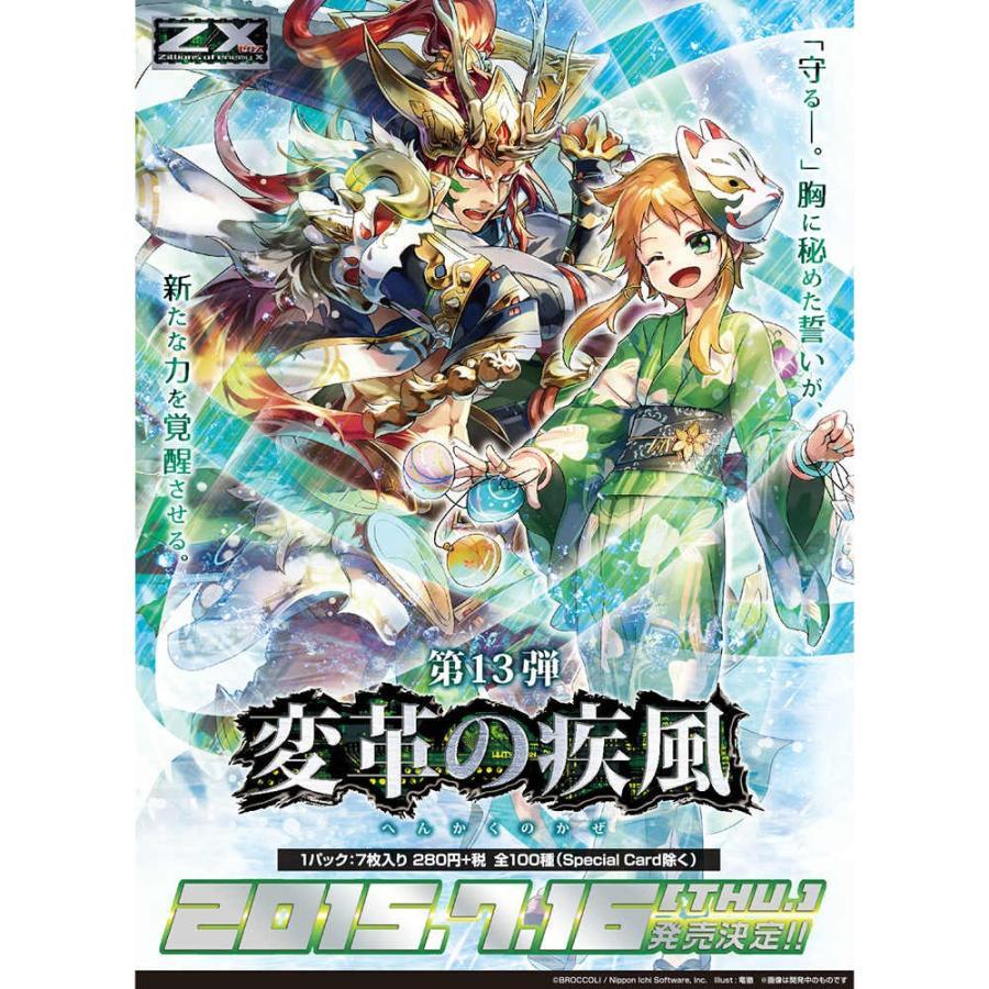 『新品即納』{カートン}{TCG}初回BOX特典付(3Dプレイヤーカード)ゼクス Z/X -Zillions of enemy X- 第13弾 変革の疾風(12BOX)(20150716)