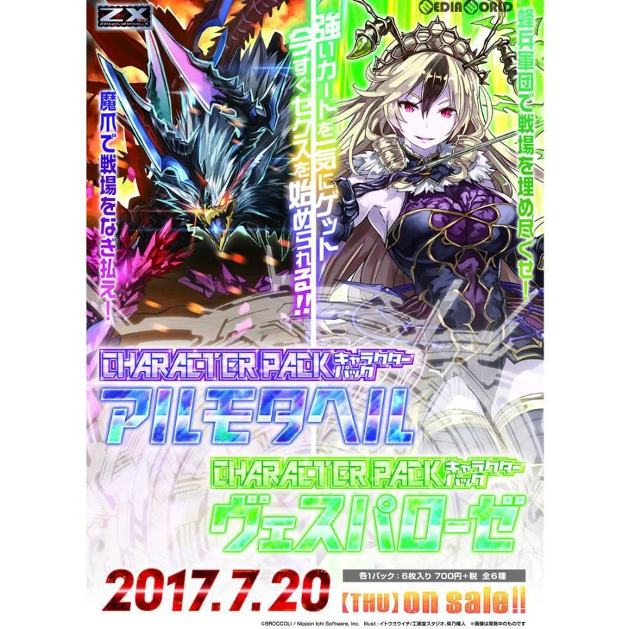 『新品即納』{カートン}{TCG}Z/X -Zillions of enemy X- キャラクターパック アルモタヘル(CP-02)(12BOX)(20170720)