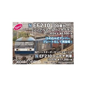 『新品即納』{RWM}10-028 Nゲージスターターセット・スペシャル EF210コンテナ列車 Nゲージ 鉄道模型 KATO(カトー)(20171028)
