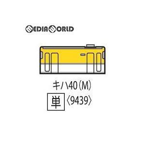 『新品即納』{RWM}9439 JRディーゼルカー キハ40-2000形(広島色)(M) Nゲージ 鉄道模型 TOMIX(トミックス)(20190907)