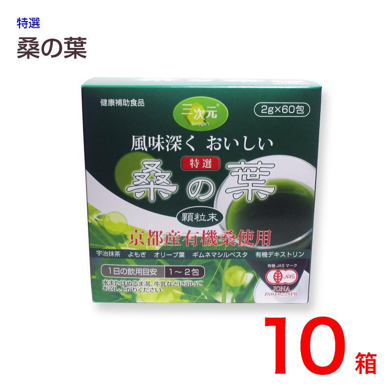 桑の葉 特選桑野の葉顆粒末(京都産有機桑使用)60包入 10箱セット