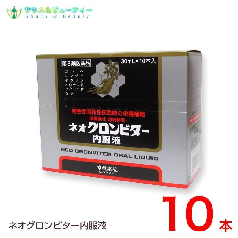 登場大人気アイテム 常盤薬品 ネオグロンビター内服液 30mL×10本 トキワ 祝日 第3類医薬品