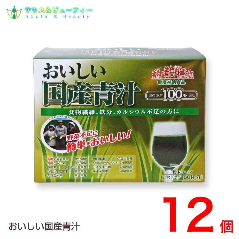 おいしい国産青汁 150g (2.5g 60袋) ×12個  九州薬品工業