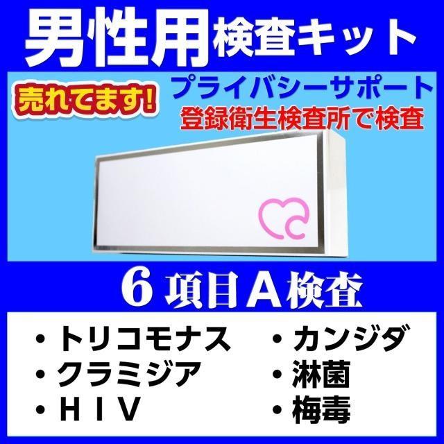 性病検査キット 男性用 6項目A 性病 検査 安い 注目ブランド
