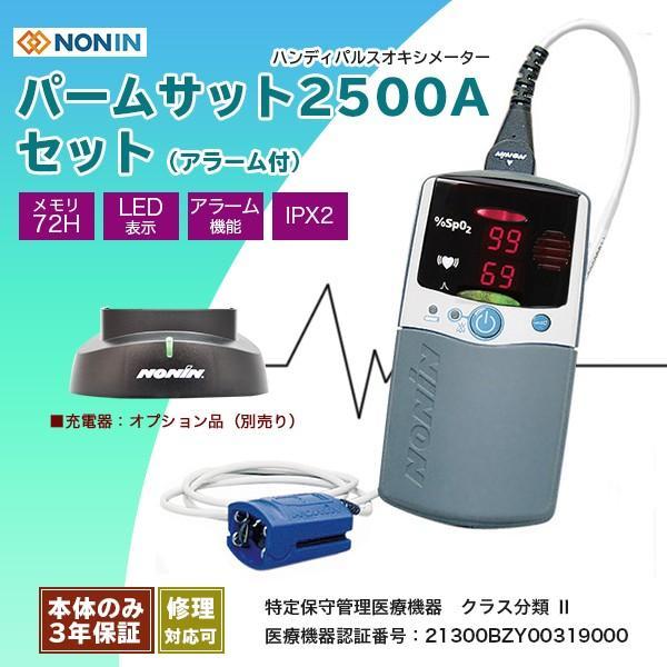 【NONIN】パルスオキシメーター パームサットAセット(アラーム付) PalmSAT スター·プロダクト株式会社【安心の医療機器認証製品】