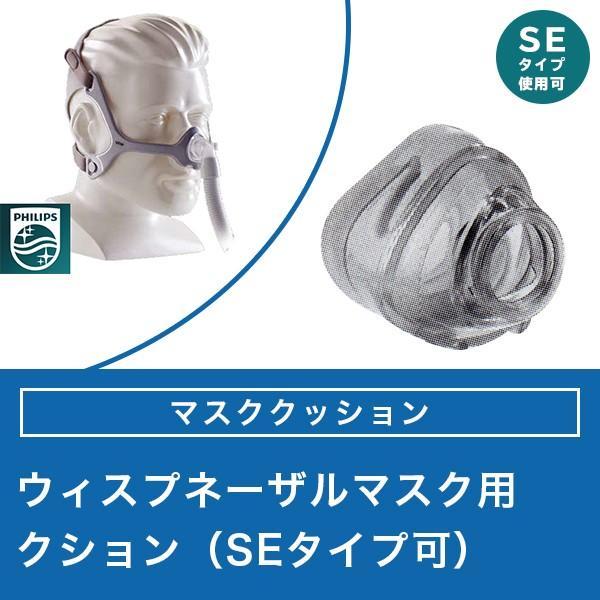 ウィスプ ネーザルマスク用 高級 マスククッション フィリップス CPAP シーパップ PHILIPS 専門店