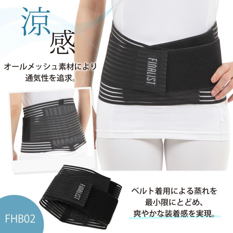 腰痛ベルト 腰痛 コルセット FINALIST オール メッシュ ハードフィットベルト|medicollect|05