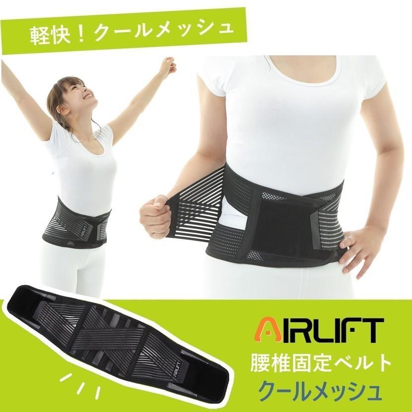 腰痛ベルト 腰痛 コルセット AIRLIFT クール メッシュ ハードフィットベルト HB03 medicollect 02