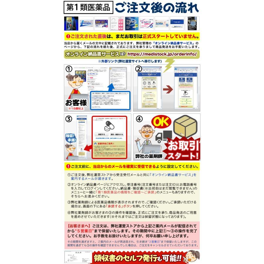 【第1類医薬品】【大正製薬】リアップリジェンヌ 60ml (抜け毛・フケ ) medistock 03