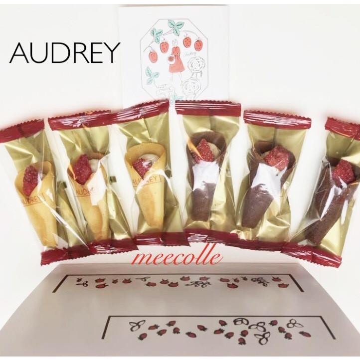 チョコ オードリー 「AUDREY<オードリー>」バレンタイン限定商品がオンラインに登場!
