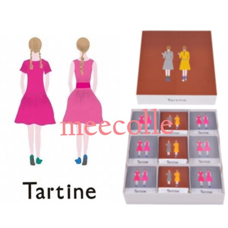TARTINE  タルティン  ( 詰め合わせ)9個入り 詰め合わせ お菓子 クッキー  贈答品  ギフト お中元  御中元
