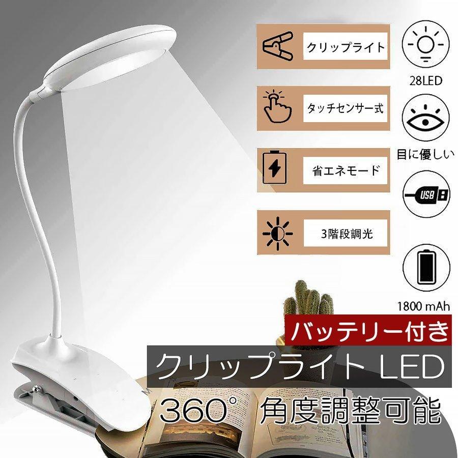 デスクライト LED クリップライト 360度回転 卓上デスクライト 照明 明るさ調整 電気スタンド|meeting