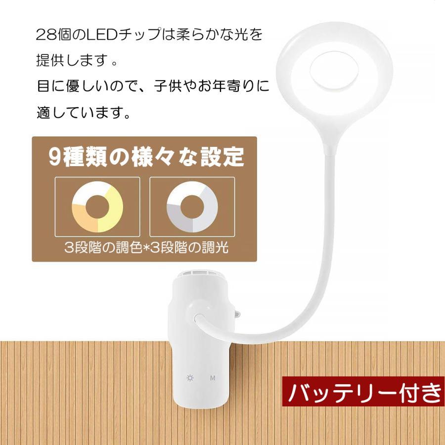 デスクライト LED クリップライト 360度回転 卓上デスクライト 照明 明るさ調整 電気スタンド|meeting|02