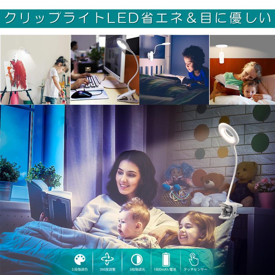 デスクライト LED クリップライト 360度回転 卓上デスクライト 照明 明るさ調整 電気スタンド|meeting|11
