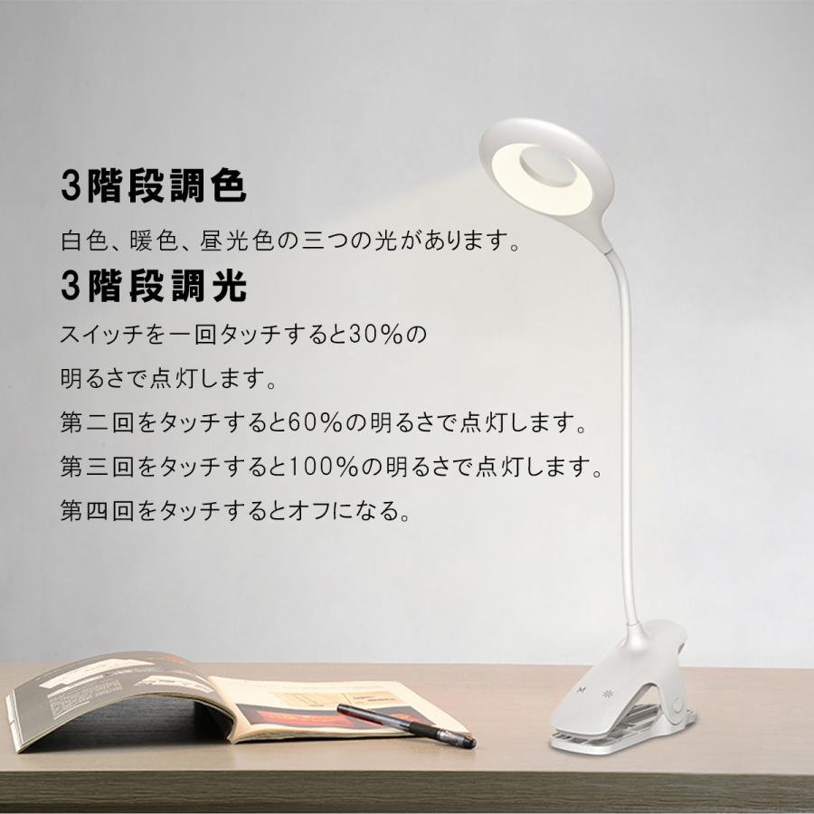 デスクライト LED クリップライト 360度回転 卓上デスクライト 照明 明るさ調整 電気スタンド|meeting|12